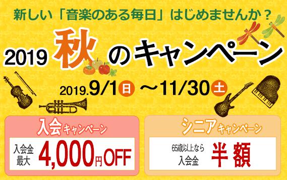 秋の入会キャンペーン2019 |宮地楽器音楽教室