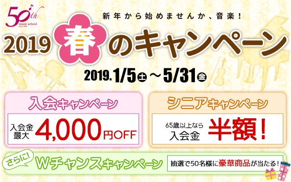 春の入会キャンペーン2019 |宮地楽器音楽教室