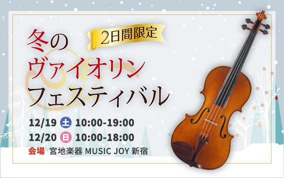 宮地楽器 MUSIC JOY 新宿 冬のヴァイオリンフェスティバル