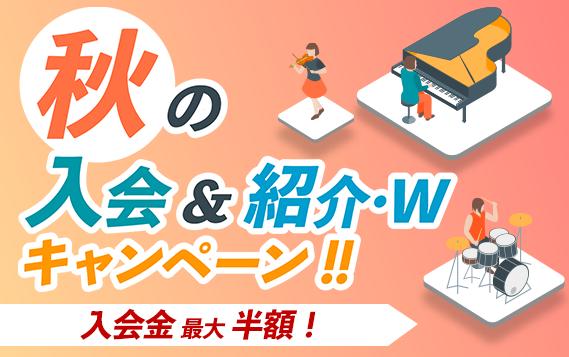秋の入会&紹介・Wキャンペーン