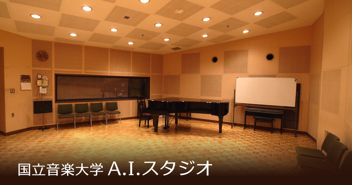 国立 音楽 大学