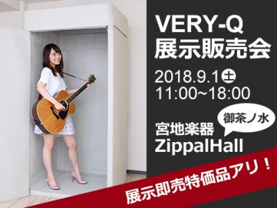 VERY-Q展示販売会 in 宮地楽器 神田ZippalHall